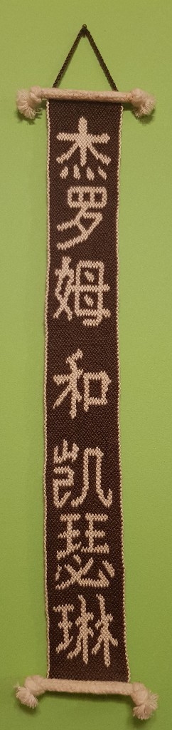 woven names japanese long